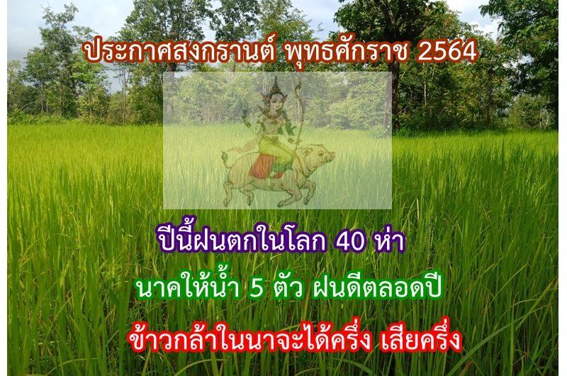 ประกาศสงกรานต์ พุทธศักราช 2564