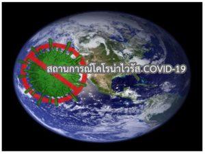 สถานการณ์การติดเชื้อ COVID-19 ในประเทศ