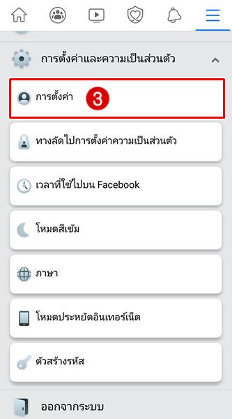 วิธีลบประวัติกิจกรรม Facebook เพื่อไม่ให้เฟสบุ๊คติดตามเรา