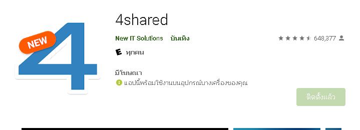 โหลดเพลงจากอินเตอร์เน็ต มาเก็บไว้ในมือถือได้ง่ายๆกับ 4shared