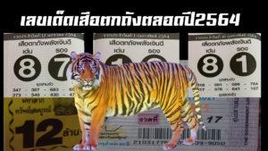 หวยเสือตกถังพลังเงินดี ปี 64